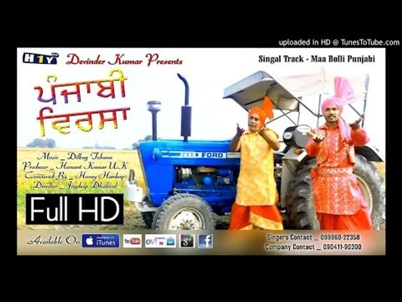 Maa Boli Punjabi | Punjabi Virsa | New Single Track HD Audio | New Punjabi  songs 2014