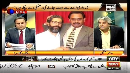 Konse MQM Ka Leader Hai Jo PMLN Se Rabte Mein hai..Amir Mateen Telling