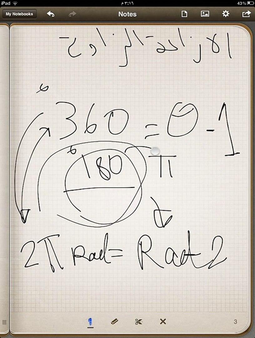 شرح الفيزياء 2ثانوي فصل1 الإزاحة الزاوية