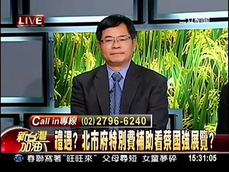 2011/01/07證據會說話~馬的美國女兒當門神.北市府獨厚蔡國強-三立新台灣加油