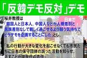 【日韓】 日本の『嫌韓デモ』を知らない韓国人にわざわざ教えに行って、煽るのが目的か?~ 「市民に日本の保守団体の誤った活動知らせる」~桜井信秀教授、ソウル光化門で『日本の反韓デモ反対』デモ