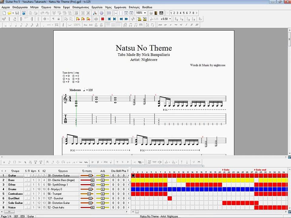 Natsu no theme Guitar Pro Tabs