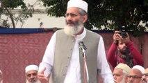 Ameer Jamaat e Islami Siraj ul Haq Addressing Dawat e Aftar In Lahore - 29 June 2015