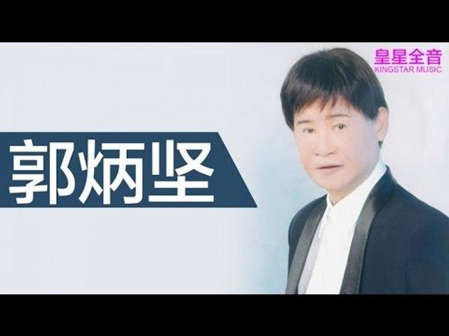 郭炳坚 - 缘分
