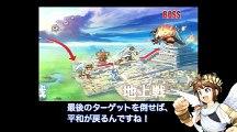 新・光神話パルテナの鏡 [Kid Icarus: Uprising Control Information]