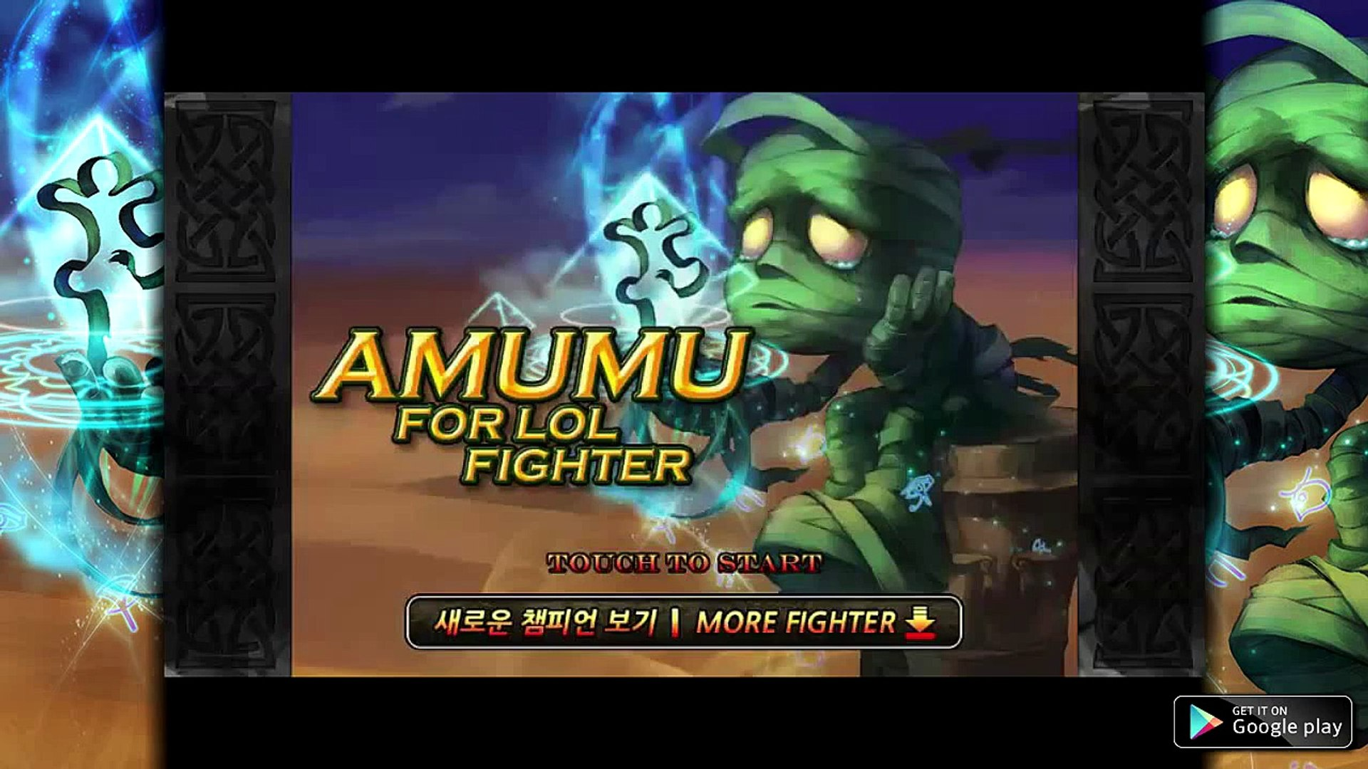 [NEW Releases][Google Play] Amumu LOL Fighter Play Review!