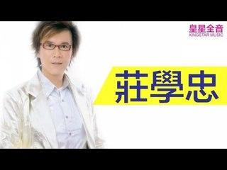 庄学忠 - 亚洲雄风