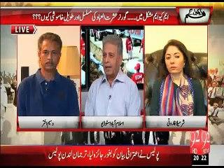 Hum Dekhain Gaay 30-06-2015 - 92 News HD