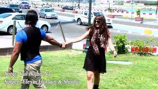 Bangla New Song 2015 Vul Bujho Na By Eleyas Hossain & Shoshi - Bangla Music Video New gaan