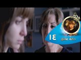 Episode 14 - Halet Eshk Series© | الحلقة الرابعة عشر - مسلسل حالة عشق HD