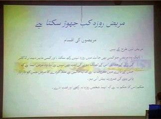 "PIMA Seminar on ""Ramzan, Fast and Health"" 6/6"