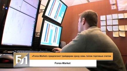 В компании «Forex-Market» пояснили, почему предлагают трейдерам сразу семь типов торговых счетов