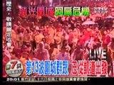 TAIWAN DEMOCRACY 2006 0915 反貪腐倒扁-圍城之戰夜光大遊行