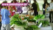 «Τα κάναμε σαλάτα» στο 3ο Δημοτικό Σχολείο Αιγίου