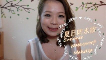 夏日防水妝容