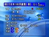 柏木集保 2008年天皇賞・秋回顧(ワイド中継)