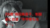 篠田麻里子が制服姿の自分を自虐☆麻里子様