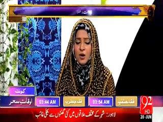 Rehmat e Ramazan - 02 Ramazan - Sehar 20-Jun-15 - 92 News