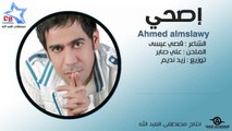 احمد المصلاوي - اصحي   Ahmed almslawy - as7y