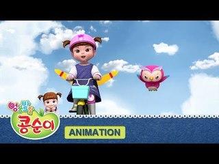 [New Animation] 엉뚱발랄 콩순이와 친구들 2기 1화 하늘을 나는 자전거 편