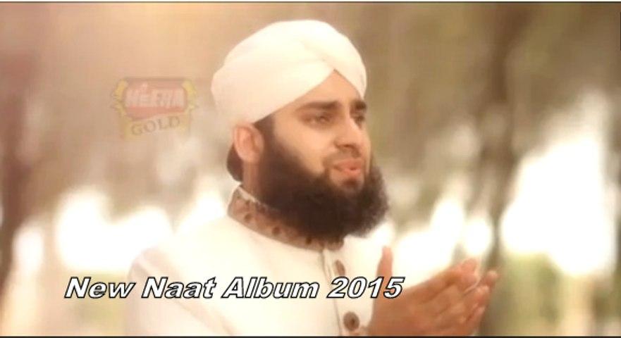 Karam Mangta Hun (Hamd) - Hafiz Ahmed Raza Qadri - New Naat