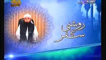 Roshni Ka Safar with Molana Tariq Jameel Hajj Special on PTV Home