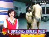 國軍 莒光日 中山室 脫光猥褻 2009.8.6 (TVBS)