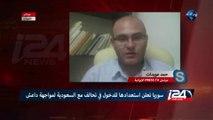أخبار اليوم مع فراس حامد - سوريا تعلن استعدادها دخول التحالف مع السعودية ضد داعش