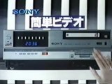 A Japanese Commercial for the Sony SL-J10 Betamax