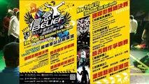 Belief 2012 | New Taipei City International Street Dance Competition | Foundnation Vs Bboyworld Team
