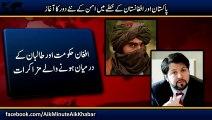 Thanks Pakistan for Afghan govt & Afghan Taliban peace talks
