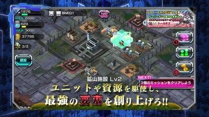 Teaser de Mobile Suit Gundam : Battle Fortress