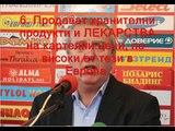 BG mafia Ahmed Dogan, serGei Stanishev, Goce Parvanov, Simo-mentata, BSP, DPS, NDSV