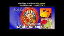 Durga ko AasirBaad by Devi Gharti - Bagina Music - Durga Matako Suvakamana