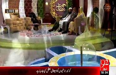 Rehmat e Ramazan - 17 Ramazan – Iftar – Naat – Haqeeqat Main Wo Lutf E Zindagi – 5-JUL-15 – 92 News HD