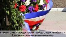 Hommage aux héros français et russes de l'escadrille Normandie-Niémen
