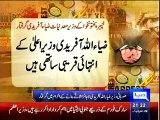 Dunya News- KPK minister Ziaullah Afridi arrested for misuse of authority