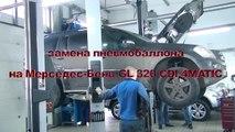 Замена пневмобалона на авто Mercedes Benz GL 320 CDI. Замена пневмобалона срочно