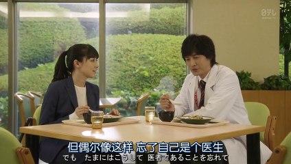 恨嫁警花(婚活刑事) 第2集 Konkatsu Deka Ep2