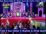 Aao Mare Nabi Ki Shan Suno By Hafiz Tahir Qadri New Naat 2015