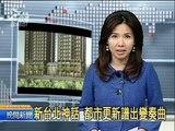 2010-10-27公視晚間新聞(新台北神話 都市更新譜出變奏曲)