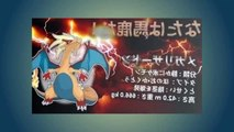 Omega Charizard Leak? - Pokemon Omega Ruby & Alpha Sapphire