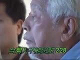 台灣建國先驅史明先生談論228大屠殺 (Mr. Su Bing on Taiwan 228 Massacre)