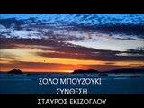 ορχηστρικο σολο μπουζουκι  instrumental  ''ΑΝΑΤΟΛΗ'' ΣΤΑΥΡΟΣ ΕΚΙΖΟΓΛΟΥ