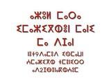Amazigh Berber Namen)(Asma2 Al Amazigh