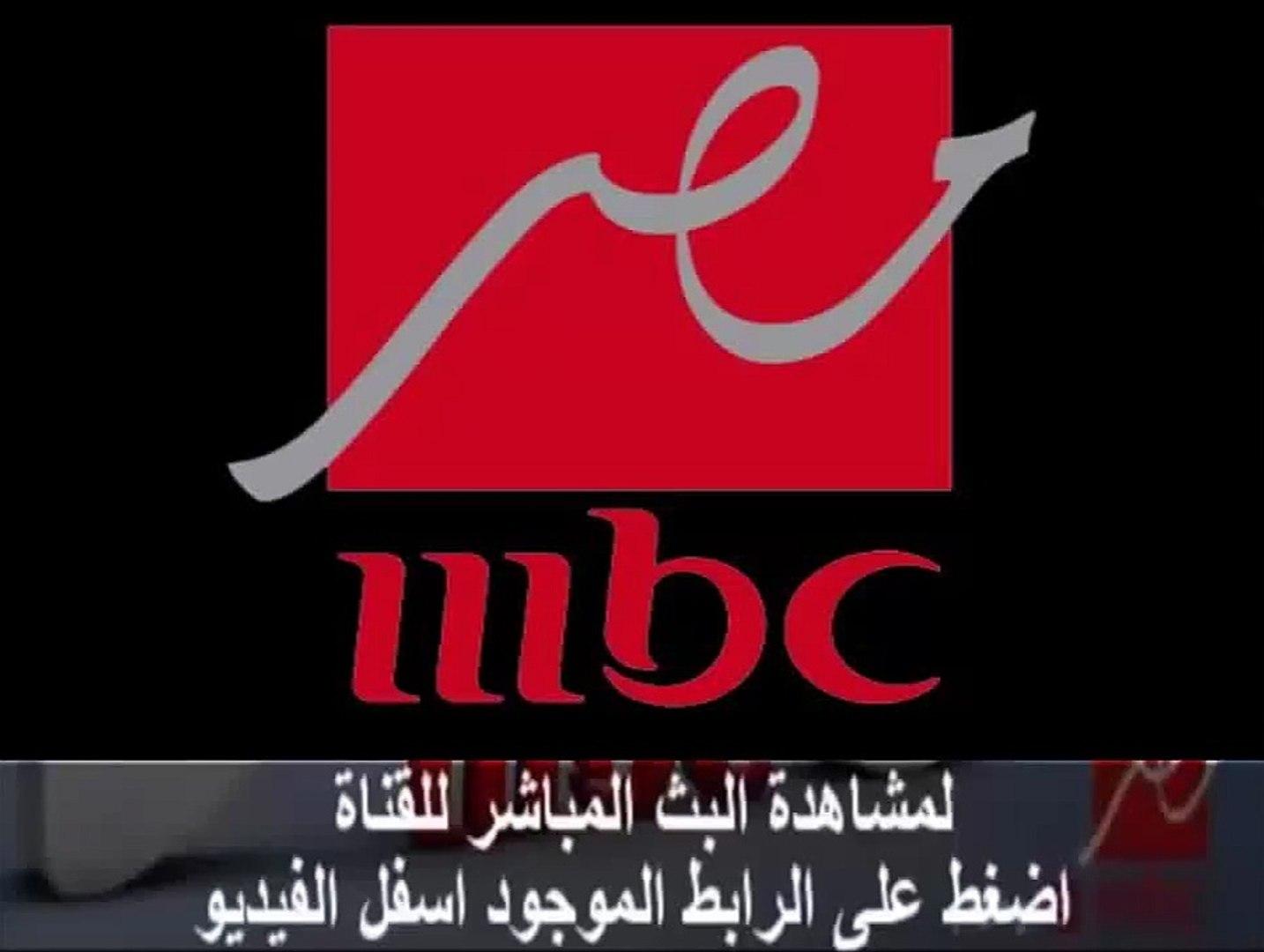 مشاهدة قناة ام بي سي مصر بث مباشر Mbc Masr اون لاين Hd