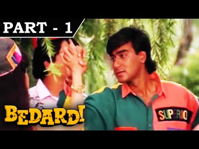 Bedardi [ 1993 ] Hindi Movie In Part - 1 / 14 - Ajay Devgan | Urmila  Matondkar | Naseeruddin Shah
