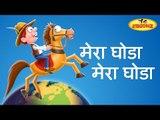 Video Mera Ghoda Mera Ghoda | Hindi Nursery Rhymes For Children