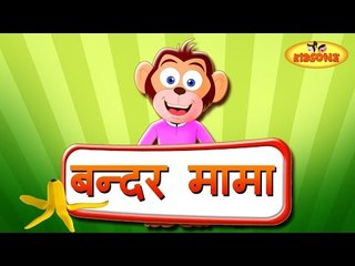 Bandar Mama | Cartoon Animated Hindi Nursery Rhymes For Children