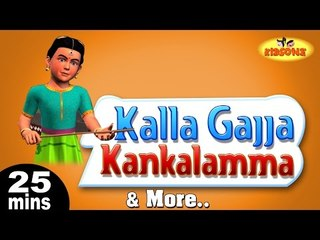 Kalla Gajja Kankalamma & More Telugu Nursery 3D Rhymes | 25 Minutes Compilation from KidsOne